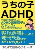 うちの子ADHD。ネコの手も借りたい!ADHD児童親子のストレスをうんとラクにするには?