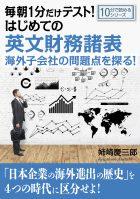 毎朝1分だけテスト!はじめての英文財務諸表。海外子会社の問題点を探る!
