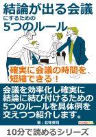 結論が出る会議にするための5つのルール。確実に会議の時間を短縮できる!