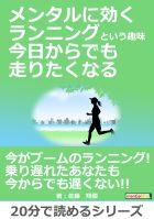 メンタルに効くランニングという趣味 今日からでも走りたくなる。