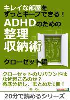 キレイな部屋をずっとキープできる!ADHDのための整理収納術。クローゼット編。