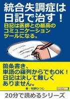 統合失調症は日記で治す!日記は医師との最高のコミュニケーションツールになる。