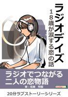 ラジオデイズ~18歳が涙する恋の話~