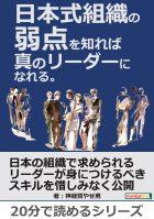 日本式組織の弱点を知れば真のリーダーになれる。