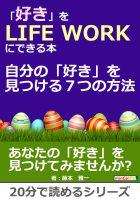 「好き」をLIFE WORKにできる本~自分の「好き」を見つける7つの方法~
