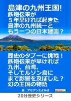島津の九州王国!鉄砲伝来が5年早ければ起きた島津の九州統一ともう一つの日本建国?