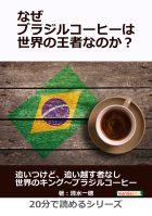 なぜブラジルコーヒーは世界の王者なのか?