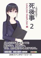 死後事-shigoto-(2)Love,too Death,too篇。