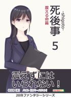 死後事-shigoto-(5)震える命篇。