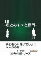 18-私とみすゞと長門-