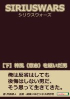 SIRIUS WARS. (シリウスウォーズ) 【下】神風(意志)を継いだ男。