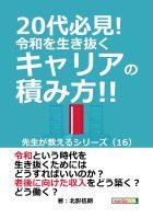 20代必見!  令和を生き抜くキャリアの積み方!! 先生が教えるシリーズ(16)