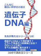 こんなに面白い科学の小話Ⅱ 遺伝子・DNA編 先生が教えるシリーズ(18)