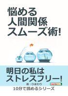 悩める人間関係スムーズ術!