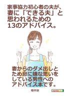 家事協力初心者の夫が、妻に「できる夫」と思われるための13のアドバイス。