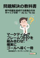 問題解決の教科書 ― 夢や目標を達成する最速の方法 ギャップ分析 ― As is/To be ―