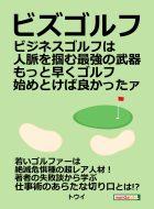 「ビズゴルフ」ビジネスゴルフは人脈を掴む最強の武器 もっと早くゴルフ始めとけば良かったァ