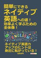 簡単にできるネイティブ英語への道!効率よく学ぶための全体像!