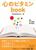 心のビタミンbook