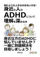悩むよりも上手な付き合い方を! ~身近な人のADHDについて理解を深める本~
