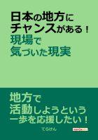 日本の地方にチャンスがある!現場で気づいた現実。