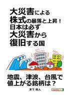 大災害による株式の暴落と上昇!日本は必ず大災害から復旧する国。