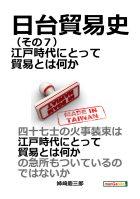 日台貿易史(その7) 江戸時代にとって貿易とは何か。