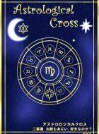 アストロロジカルクロス 二番星 お前もおにい、好きなのか?