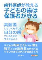 歯科医師が教える!子どもの歯は保護者が守る~高齢者になってもずっと自分の歯でいるために今できること~