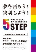 夢を語ろう!実現しよう!5日後にあなたを夢へと全力疾走させる5STEP!