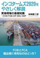 インコタームズ2020をやさしく解説!貿易現場の基礎知識~EXW/FOB/CIF/DDU/DDP