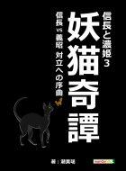 信長と濃姫3 妖猫奇譚 信長VS義昭 対立への序曲