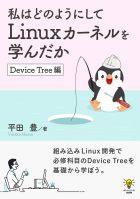 私はどのようにしてLinuxカーネルを学んだか Device Tree編