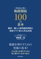 貿易社長の教え~販路開拓100の基本~輸出・輸入の新規顧客開拓と現場ですぐ使える英語表現